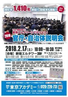 2018官庁・自治体説明会ビラ.jpg
