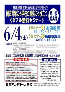 大宮校看護国試Wセミナー.jpg