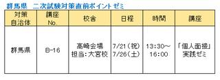 教採ブログ用画像2(6月11日).png
