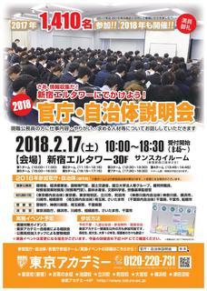 関東官庁自治体説明会.jpg